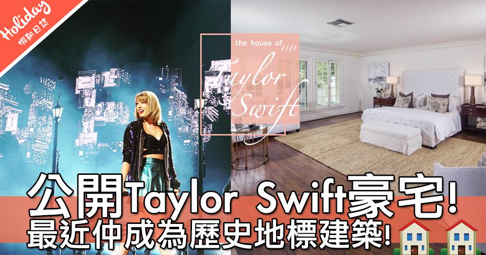 遊走美國樂壇小天后屋企~Taylor Swift超奢華豪宅大公開!竟然住係歷史地標建築入面…