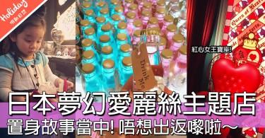 粉絲們朝聖啦喂!日本愛麗絲夢遊仙境主題店,場景還原度極高!