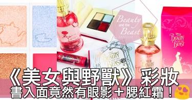 期間限定!日本美妝品牌推出《美女與野獸》聯名彩妝產品~一齊做公主啦!