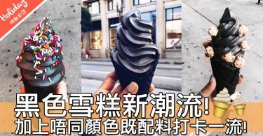 唔係芝麻口味!外國新潮流超人氣黑色雪糕~大家估下其實係咩味嚟?