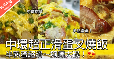 半熟滑蛋加香叉燒!中環超正滑蛋叉燒飯~又系排長龍名店!