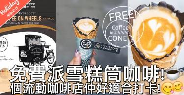 對面的人看過來!流動咖啡站街頭免費派雪糕筒咖啡~唔使去外國先飲到囉!