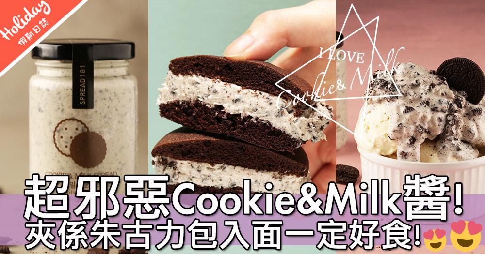 甜品控注意~發現韓國超邪惡Cookie & Milk醬!夾係朱古力包入面定加落雪糕好呢?