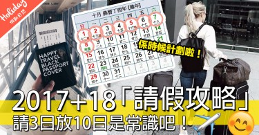 平機票鎖定開始!2017+18上半年「打工仔請假攻略」,請3日放10日是常識吧!
