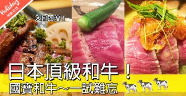 食肉獸注意!日本頂級和牛天堂「和牛铭菜 然」~見到相都流曬口水!
