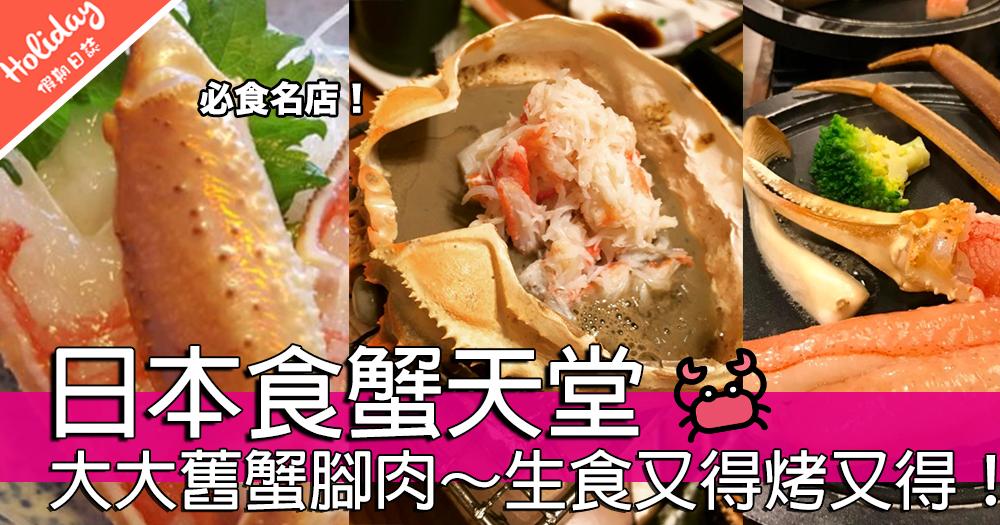 超級鮮甜!日本食蟹天堂 「蟹道樂」!超大舊蟹腳肉~咩食法都有!
