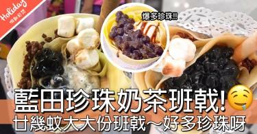 珍珠奶茶進化史!藍田創意珍珠奶茶班戟,珍珠多到滿瀉呀~~~