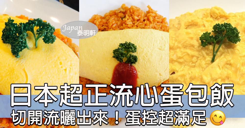 蛋控出來啦!日本留心蒲公英蛋包飯~老牌名店必食蛋包飯~