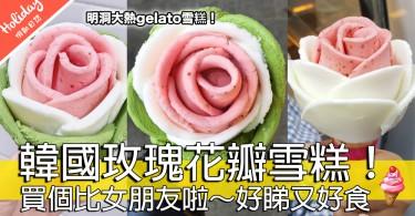 好食又好睇!韓國玫瑰花瓣雪糕~買個送比女朋友啦!