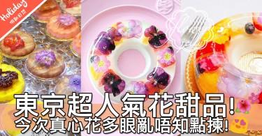 少女們準備相機!日本超夢幻大人氣花甜品~下次去東京又多一樣手信選擇喇!