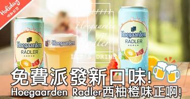 Cheers!Hoegaarden免費派發Radler系列西柚橙口味~港九新界既人一齊飲啦!