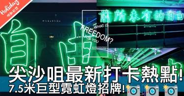 期間限定打卡熱點!尖沙咀7.5米巨型霓虹燈招牌~真係型到喊啊!