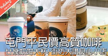 呢間真・隱世!屯門性價比高街坊咖啡店,價錢平過連鎖店好多呀!!