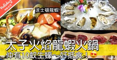 火鍋店都有文青feel?太子火焰龍蝦海鮮鍋~仲有抵食10蚊生蠔!