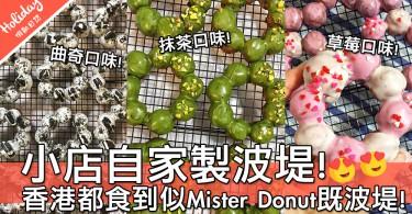 冬甩控有福了!本地小店自家製波堤~唔使日日掛住Mister Donut喇!