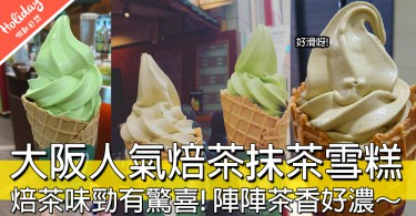 夏天當然要食雪糕!日本傳統老店焙茶&抹茶雪糕,睇個樣都知濃味~~