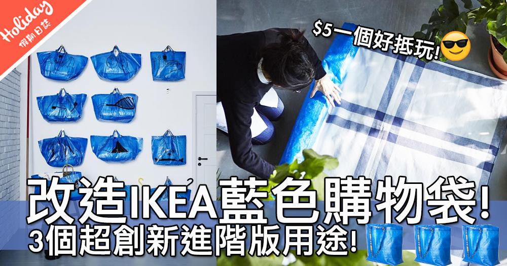 快啲一齊試做啦~IKEA藍色購物袋3個進階版用途!做野餐墊都冇問題~
