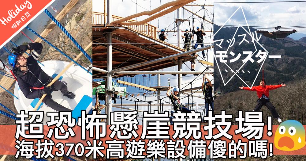 挑戰者企出嚟!日本神奈川縣超恐怖懸崖競技設施!竟然有多達92種遊戲可以玩!