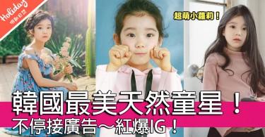 又可愛又靚!韓國最美天然童星~接廣告接到手軟!