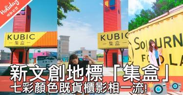 去影相打卡喇!高雄新文創地標「集盒.Kubic」~松山文創以外既好選擇!