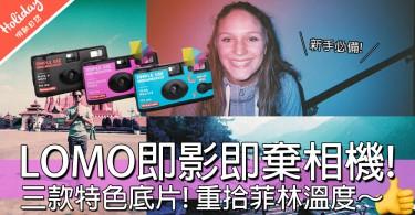 潮流興復古!LOMO機推出即影即棄菲林相機,超易上手仲有三隻特色底片你揀~~