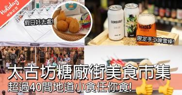 又返嚟啦!太古坊糖廠街美食市集,唔使再苦惱放假去邊度玩~~