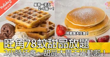 班戟窩夫任食?旺角cafe78蚊甜品放題!原來仲係女僕cafe~!