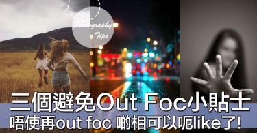 影相點解長期out focus?你必需注意的三個攝影小貼士,啲相終於清晰返啦!