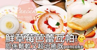內餡流出一刻超治癒!台北「鮮草莓芭蕾瓦帕」pancake~入面竟然藏有麻糬?!