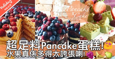 用Pancake做既蛋糕超特別!首爾超人氣甜品店創意蛋糕~水果多到滿晒出嚟啊!