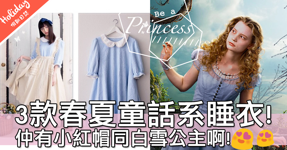 一齊變身做公主~日本Village Vanguard推出春夏款童話系睡衣!做小紅帽定愛麗絲好呢?