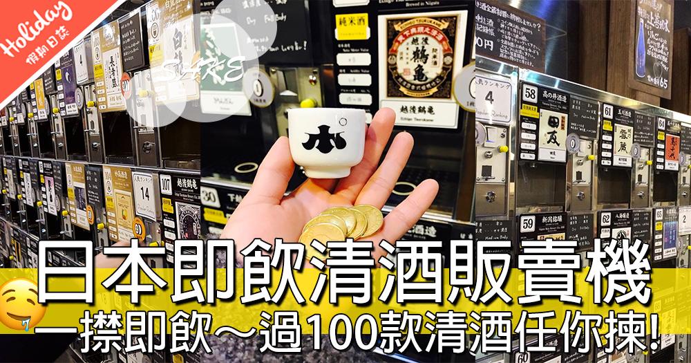 酒鬼必到!日本一㩒即飲清酒自動販賣機,有多達到115種日本酒,小心醉呀~~