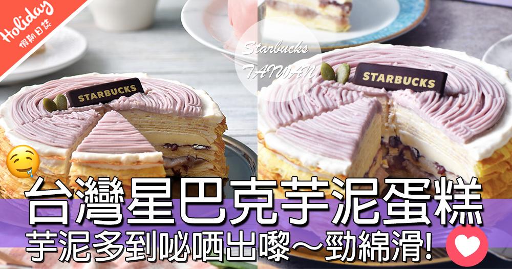 仲食紫薯?食芋泥啦!台灣星巴克真・芋泥布丁千層蛋糕,啖啖芋泥幸福滿瀉~~