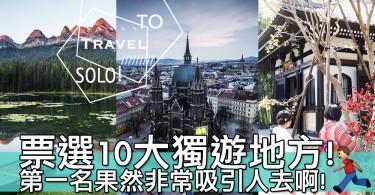 一個人旅行去邊好?網站調查票選10大獨遊地方!你又已經去過幾多個?