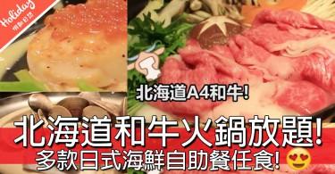 【記者實試】北道海A4和牛火鍋!日式甜品海鮮自助餐!
