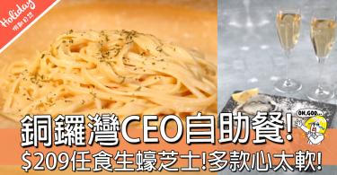 銅鑼灣CEO超抵食自助餐!$209任食生蠔芝士!仲有多款心太軟!