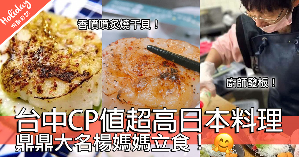 鼎鼎大名楊媽媽立食!台中市場CP值超高日本料理~超級新鮮美味呀!