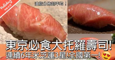 無菜單最正宗!日本必食sushi saito東京!連續6年米芝蓮3星!