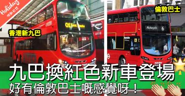 好有倫敦巴士Feel呀!九巴換紅色新車登場,預告新車將於7月投入服務~~