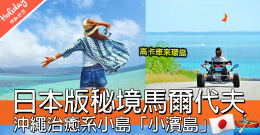 日本版秘境馬爾代夫!日本沖繩治癒系小島「小濱島」,去唔到馬爾代夫去著呢個先啦!