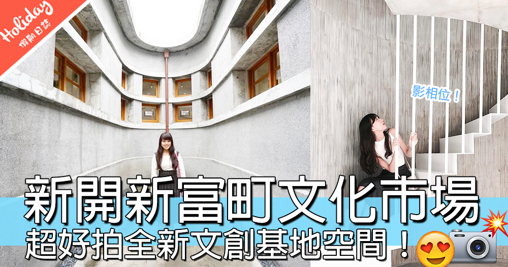 台北最新打卡點!充滿文青風「新富町文化市場」,超好拍清水模空間~~