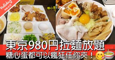 拉麵都有放題!東京980円各款拉麵配料都任你食,糖心蛋都可以瘋狂夾!!!