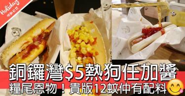 糧尾恩物~ 銅鑼灣hmv$5隻熱狗任加醬!吸人潮~