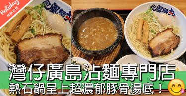 廣島沾麵專門店登陸香港!!!熱石鍋呈上超濃郁豚骨湯底,自家製彈牙麵條,食完一啖接一啖~