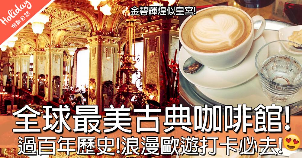 公主般的享受!全球最美古典咖啡館!浪漫歐遊打卡必去!