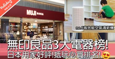 日本用家一致好評!無印良品 MUJI 三大必買電器!又迷你又實用呀!
