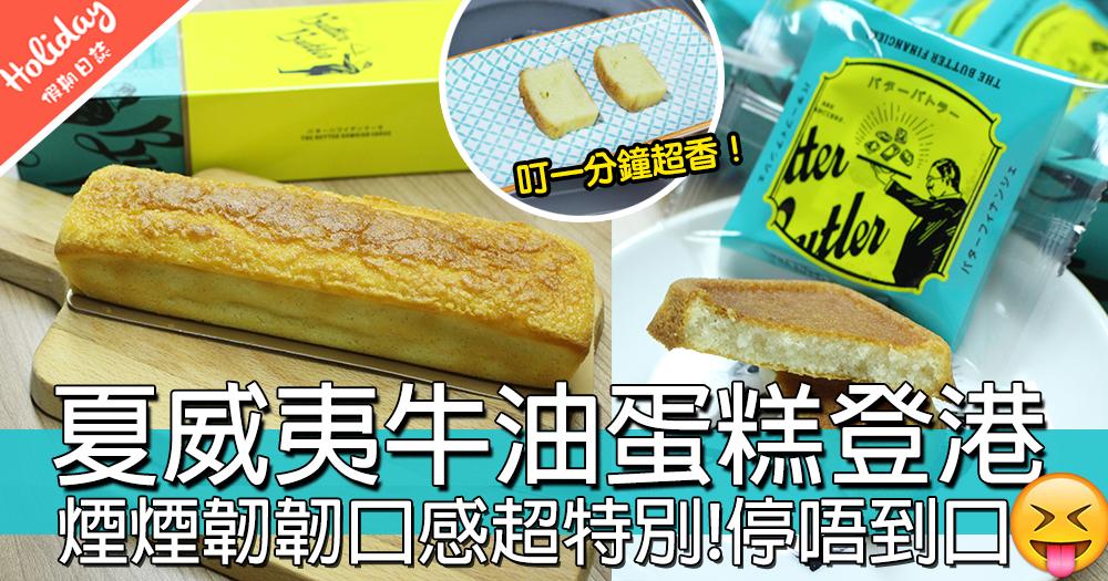 【小編試食】日本夏威夷牛油蛋糕,東京最新甜點品牌「BUTTER BUTLER」,銅鑼灣SOGO有得買!