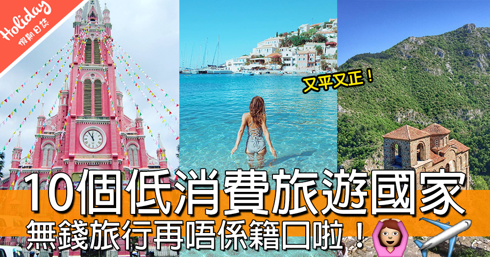 無錢旅行再唔係籍口啦!10個全球低消費旅遊國家,絕美景色絕對令你想要全部去曬~
