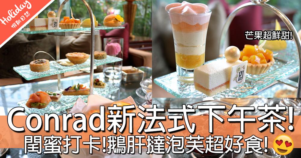 期間限定!Conrad新法式下午茶!蘑菇撻加巴黎香檳超好味!