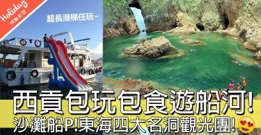 夏天到喇!西貢包玩包食遊船河!沙灘船P東海四大名洞觀光團!